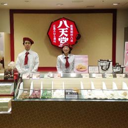 八天堂ekimo梅田店